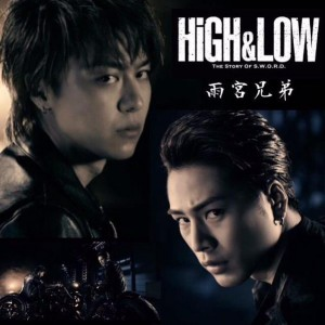 20150906-high-low-amemiya-brothers01-300x300