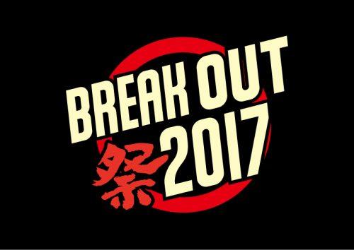 breakout2017_LOGO_fix