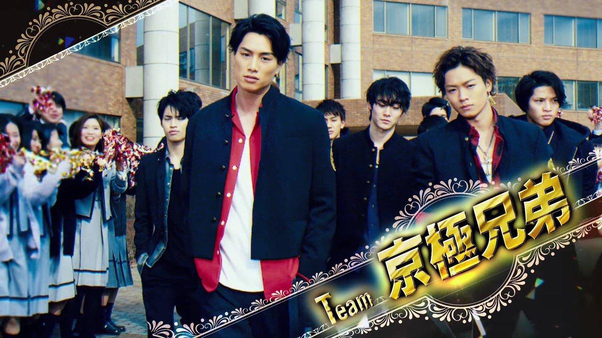 チーム京極兄弟は京極尊人・竜による最強ヤンキーチーム。