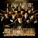 【DVD&Blu-ray】ドラマ「PRINCE OF LEGEND(プリンスオブレジェンド)」前編後編