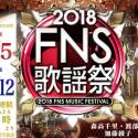 【見逃し動画】FNS歌謡祭2018第1夜❗️12月5日のパフォーマンス動画