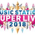 【Mステスーパーライブ2018】出演者・曲・タイムテーブル❗️※更新済み