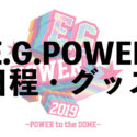 【日程】E-girlsライブツアー2019「E.G.POWER(イージーパワー)」を徹底解説!レポ・セトリ・チケット