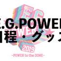 【E-girlsライブ】E.G.POWER(イージーパワー)日程・グッズ・チケット