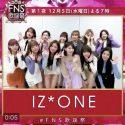 【見逃し動画】FNS歌謡祭2018のIZ*ONE(アイズワン)動画フル
