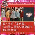 【見逃し動画】FNS歌謡祭2018の嵐&ゆず「夏疾風」動画フル