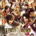 【映画】PRINCE OF LEGEND(プリンスオブレジェンド)の出演者&あらすじ!ネタバレあり