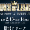 【ライブ】PRINCE OF LEGEND(プリンスオブレジェンド)2月13−14日@横浜アリーナ