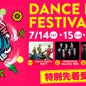 【ライブDVD】DANCE EARTH FESTIVAL2018(ダンスアースフェスティバル)2月6日発売!特典・収録曲