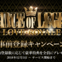 【アプリ】PRINCE OF LEGEND LOVE ROYALE(プリロワ)事前予約!豪華特典あり