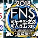 【FNS歌謡祭2018第2夜】出演者・曲・タイムテーブル総まとめ❗️※更新済み