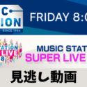 【Mステスーパーライブ2018動画】欅坂46(けやきざか)の出演動画まとめ