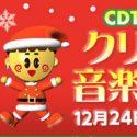 【CDTVクリスマス音楽祭2018】出演者・曲・タイムテーブル❗️※更新済み