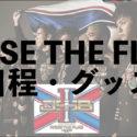 【日程】三代目JSBライブ2019「RAISE THE FLAG(レイズザフラッグ)」レポ・セトリ・チケット