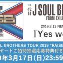 【新曲】三代目JSB「 Yes we are(イエスウィーアー)」のバクステ特典まとめ