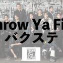 【ThrowYaFist】ランページのバクステ応募方法&全公演レポ