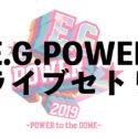 【ライブセトリ】E-girls「E.G.POWER(イージーパワー)」ネタバレ⚠️