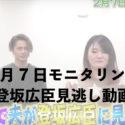 【見逃し動画フル】モニタリング登坂広臣&中条あやみ2月7日放送回