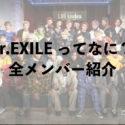【Jr.EXILE(ジュニアエグザイル)】全グループメンバー<完全版>