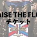 【チケット落選...】まだ間に合うRAISE THE FLAG(レイズザフラッグ)の入手方法