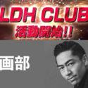【LDH CLUB】映画部の活動内容まとめ<登壇メンバー>