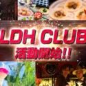 【LDH CLUB】テキーラ部の活動内容まとめ<イベント概要>