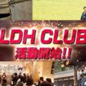 【LDH CLUB】日本酒部の活動内容まとめ<イベント概要>