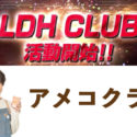 【LDH CLUB】コーヒー部(アメコクラブ)の活動内容まとめ<イベント概要>