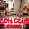 【LDH CLUB】トレーニング部の活動内容まとめ<イベント概要>