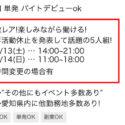 【バイト】嵐ナゴヤドームのコンサートスタッフ募集❗️5×20