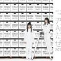 【乃木坂46展】ソニーミュージアムのアルバイトスタッフ募集