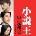 【ドラマ】小説王の出演者(キャスト)&あらすじ解説!ネタバレあり