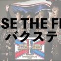 【バクステ】RAISE THE FLAG(レイズザフラッグ) - 三代目 J SOUL BROTHERS