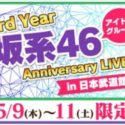【バイト】欅坂46 3rd YEAR ライブスタッフ募集❗️日本武道館5/9-11
