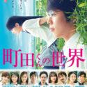 【町田くんの世界】出演者(キャスト)&あらすじ徹底解説!超新人×豪華キャスト