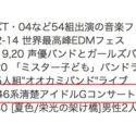 【バイト】乃木坂46「Sing Out!」発売記念ライブスタッフ募集❗️