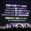 【バイト】乃木坂46 真夏の全国ツアー2019@神宮|ライブスタッフ募集