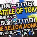 【バイト】BATTLE OF TOKYO幕張メッセライブスタッフ募集❗️