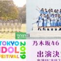 【バイト】TOKYO IDOL FESTIVAL2019@お台場|アルバイトスタッフ募集❗️