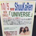 【動画】藤井姉妹ユニットShuuKaRen「UNIVERSE」発売!beatsCM曲