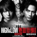 台湾に雨宮兄弟が登場!HiGH&LOW THE RED RAIN試写会!レポ・動画・遭遇