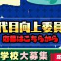 【出演】三代目JSB×クリスマス再び!?モニタリング「三代目向上委員会」