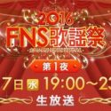 【動画】FNS歌謡祭2016 2週連続!アーティスト・コラボ動画