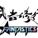 【武者修行】FANTASTICSの日程・レポ総まとめ!愛知・大阪・メンバー