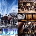 映画HiGH&LOW続編の出演者解禁!END OF SKY&FINAL MISSION