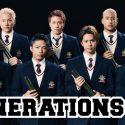 GENE冠番組【GENERATIONS高校TV】放送決定!AbemaTV