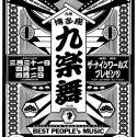 【博多座】THE NINE WORLDS 九楽舞 博多座0401|ライブレポ・座席表・MC