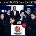 【バイト】GENE「MADCYCLONE」ライブスタッフ募集!GENERATIONSをサポートしよう!