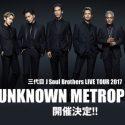 【三代目ライブ】大阪公演「UNKNOWN METROPOLIZ」9月17日|レポ・セトリ